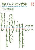 新しいバイオリン教本(1-2巻)