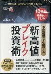 DVD>10倍株銘柄のまとめ下落相場でも勝てる新高値ブレイク投資術 エクセル付 (<DVD> Wizard Seminar DVD Libra) [ DUKE。 ]