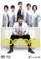 DOCTORS 最強の名医 Blu-ray BOX【Blu-ray】