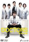 DOCTORS 最強の名医 Blu-ray BOX【Blu-ray】 [ 沢村一樹 ]