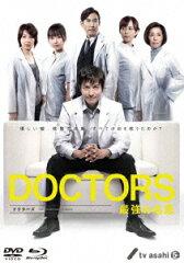 【送料無料】DOCTORS 最強の名医 Blu-ray BOX【Blu-ray】 [ 沢村一樹 ]