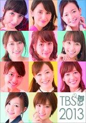 【送料無料】【ハゴロモ_ポイント5倍】TBS女子アナウンサー(仮) 2013 カレンダー
