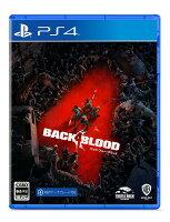 【特典】バック・フォー・ブラッド PS4版(【予約同梱特典】DLC:ホープ要塞エリート武器スキンパック)