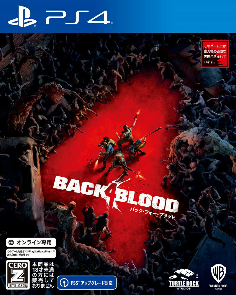 バック・フォー・ブラッド PS4版