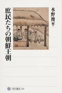 【送料無料】庶民たちの朝鮮王朝 [ 水野俊平 ]