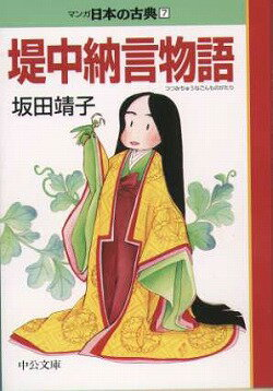 マンガ日本の古典(7)
