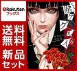 賭ケグルイ 1-6巻セット [ 尚村透 ]