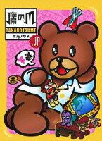 秘密結社 鷹の爪.jp Blu-ray BOX下巻【Blu-ray】