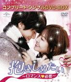 抱きしめたい〜ロマンスが必要〜 <コンプリート・シンプルDVD-BOX>