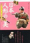 日本人形の美 伝統から近代まで、浅原コレクションの世界 [ 是澤博昭 ]