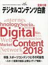 デジタルコンテンツ白書(2018) 特集:スポーツコンテンツ...