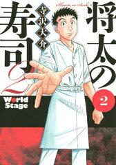 【楽天ブックスならいつでも送料無料】将太の寿司2 World Stage(2) [ 寺沢大介 ]