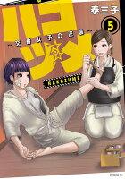 ハコヅメ〜交番女子の逆襲〜 5巻