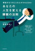 『あなたの人生を変える睡眠の法則』の画像