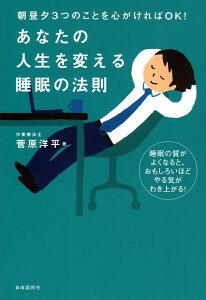 【送料無料】あなたの人生を変える睡眠の法則 [ 菅原洋平 ]