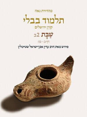Koren Talmud Bavli V2b: Shabbat, Daf 20b-47b, Noe Color Pb, H/E画像