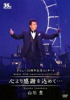 デビュー35周年記念コンサート 心より感謝を込めて…