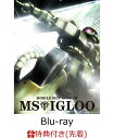 【先着特典】U.C.ガンダムBlu-rayライブラリーズ 機動戦士ガンダム MSイグルー(A4クリアファイル付き)【Blu-ray】 - 楽天ブックス