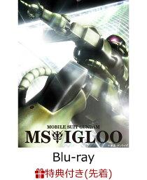 U.C.ガンダムBlu-rayライブラリーズ 機動戦士ガンダム MSイグルー(A4クリアファイル付き)