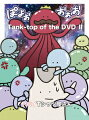 Tank-top of the DVD2