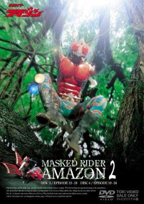 仮面ライダーアマゾン Vol.2<完> [ 石ノ森章太郎 ]