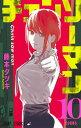チェンソーマン 10 (ジャンプコミックス) [ 藤本 タツ