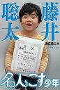 藤井聡太 名人をこす少年 [ 津江 章二 ] - 楽天ブックス