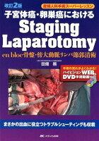 改訂2版 子宮体癌・卵巣癌におけるStaging Laparotomy