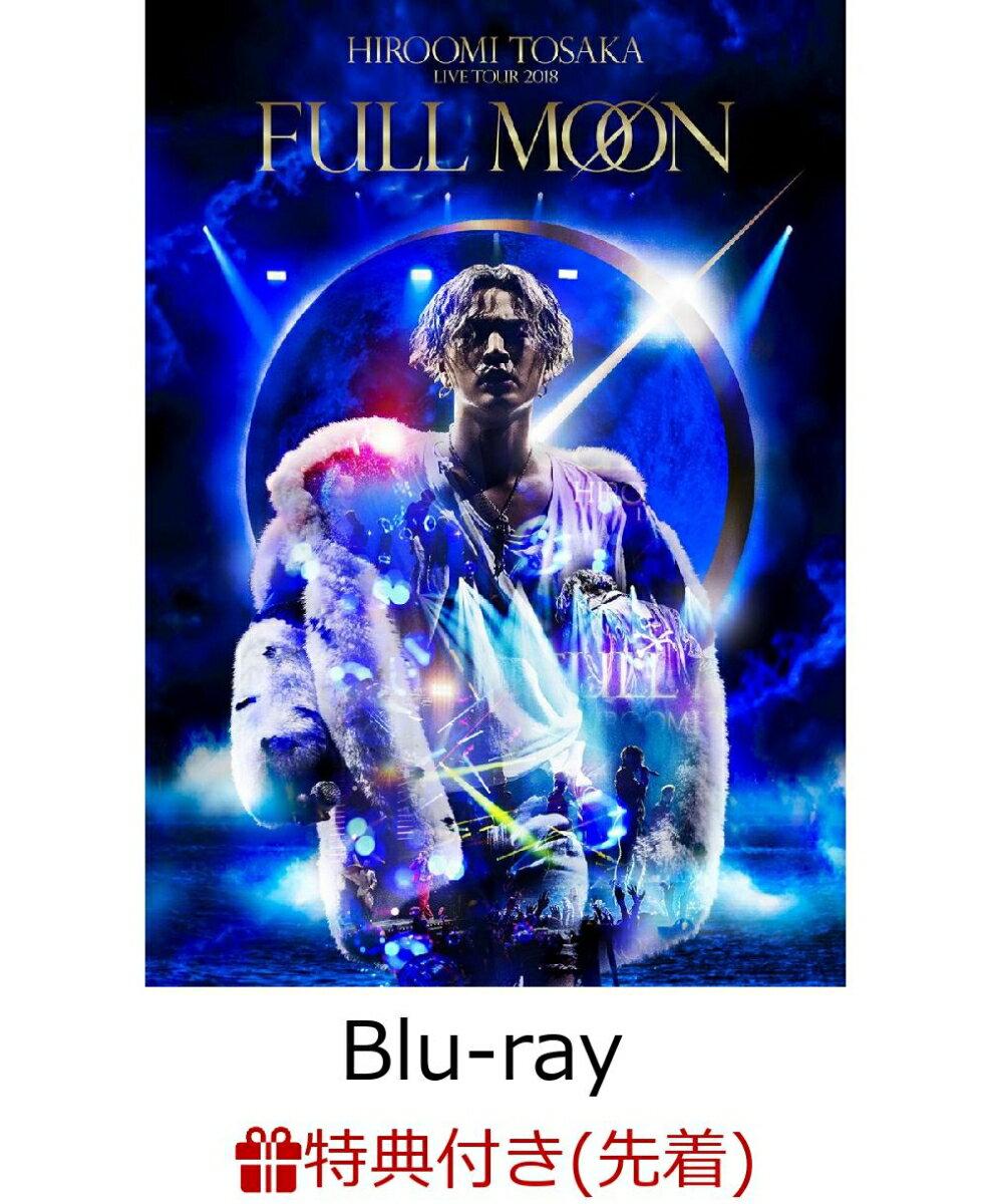 """【先着特典】HIROOMI TOSAKA LIVE TOUR 2018 """"FULL MOON"""" Blu-ray Disc2枚組(スマプラ対応)(ポートレートポスター付き)【Blu-ray】"""