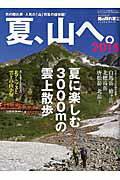 【楽天ブックスならいつでも送料無料】夏、山へ。(2015)