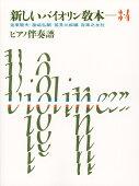 新しいバイオリン教本(3-4巻)