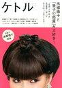 ケトル(vol.31(June 201) 特集:黒柳徹子と『徹子の部屋』が大好き! [ 博報堂ケトル ]