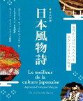 日仏対訳日本風物詩 海外から訪れた人たちを惹きつける日本の物事 [ ステュウット・ヴァーナム・アットキン ]