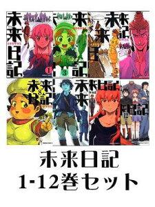 【新品】【送料無料】未来日記 1-12巻セット【漫画 全巻 買うなら楽天ブックス】