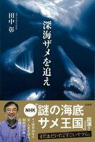 【バーゲン本】深海ザメを追え