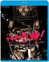 怪怪怪怪物!【Blu-ray】 [ ケント・ツァイ ]
