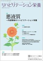 リハビリテーション栄養第4巻第2号 悪液質ー内部障害のリハビリテーション栄養