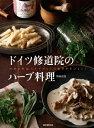 ドイツ修道院のハーブ料理 [ 野田浩資 ]