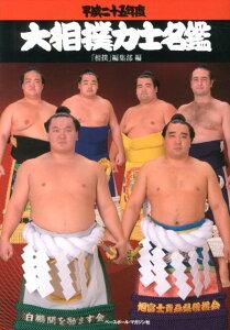 【送料無料】大相撲力士名鑑(平成25年度) [ 相撲編集部 ]
