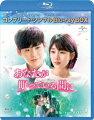 あなたが眠っている間に BOX2 <コンプリート・シンプルBlu-ray BOX>【Blu-ray】