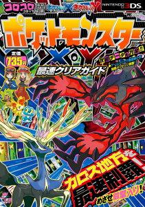 【送料無料】ポケットモンスターX・Y最速クリアガイド