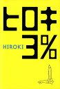 ヒロキ3% [ HIROKI ]