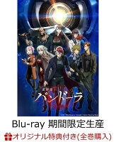 【楽天ブックス限定全巻購入特典対象】重神機パンドーラ Blu-ray BOX 弐(期間限定生産)【Blu-ray】