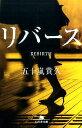 リバース (幻冬舎文庫) [ 五十嵐貴久 ] - 楽天ブックス