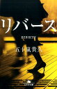 リバース (幻冬舎文庫) [ 五十嵐貴久 ]