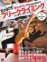 【送料無料】Enjoyフリークライミング