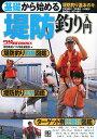 【送料無料】基礎から始める堤防釣り入門