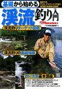 【送料無料】基礎から始める渓流釣り入門