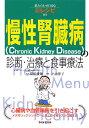 【送料無料】慢性腎臓病(chronic kidney disease)の診断・治療と食事療法 [ 篠田俊雄 ]