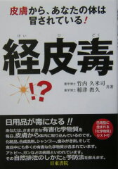 【送料無料】経皮毒 [ 竹内久米司 ]